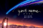 Kimi no na wa. (a.k.a. Your Name – 2016)